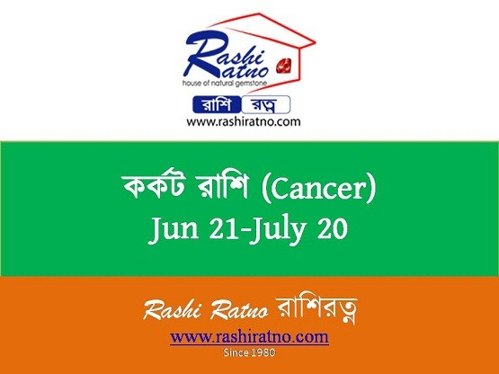কর্কট রাশি (Character of Zodiac Cancer)