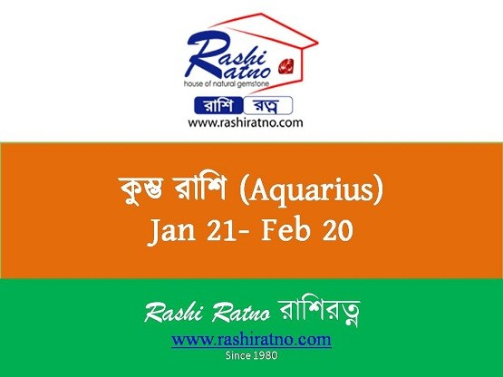 কুম্ভ রাশি (Character of Zodiac Aquarius)