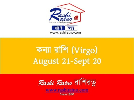 কন্যা রাশি (Character of Zodiac Virgo)
