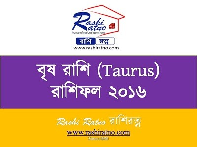 বৃষরাশির রাশিফল ২০১৬ (Horoscope 2016 of Zodiac Taurus)