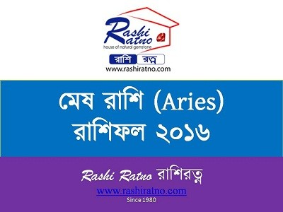 মেষরাশির রাশিফল ২০১৬ (Horoscope 2016 of Zodiac Aries)