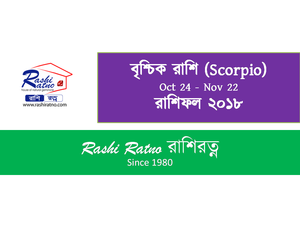 বৃশ্চিক রাশির রাশিফল ২০১৮ (Horoscope 2018 of Zodiac Scorpio)