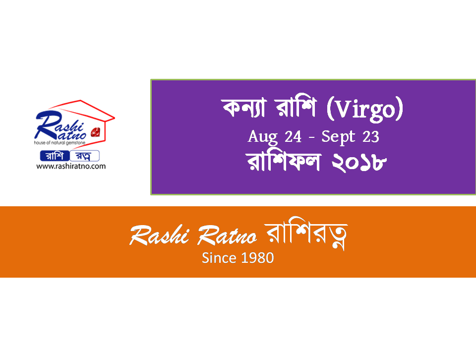 কন্যা রাশির রাশিফল ২০১৮ (Horoscope 2018 of Zodiac Virgo)